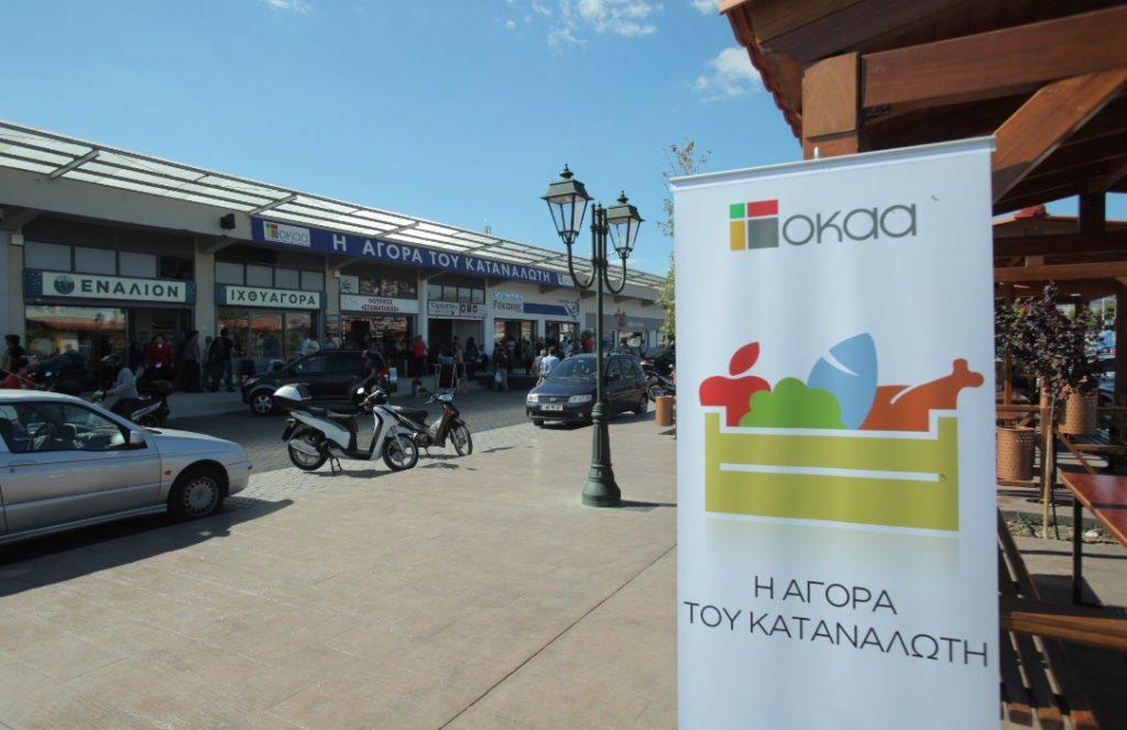 Επιστολή διαμαρτυρίας παραγωγών σε Μητσοτάκη – Ζητούν την επαναλειτουργία των αγορών καταναλωτών