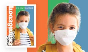 Εκπαίδευση: Η χρονιά της μάσκας