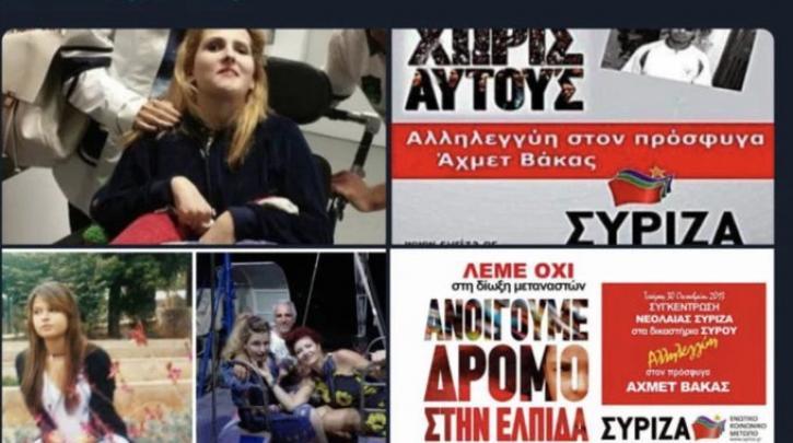 Χυδαιότητες με ψεύτικες αφίσες του ΣΥΡΙΖΑ που δήθεν καλεί σε πορεία αλληλεγγύης υπέρ βιαστή