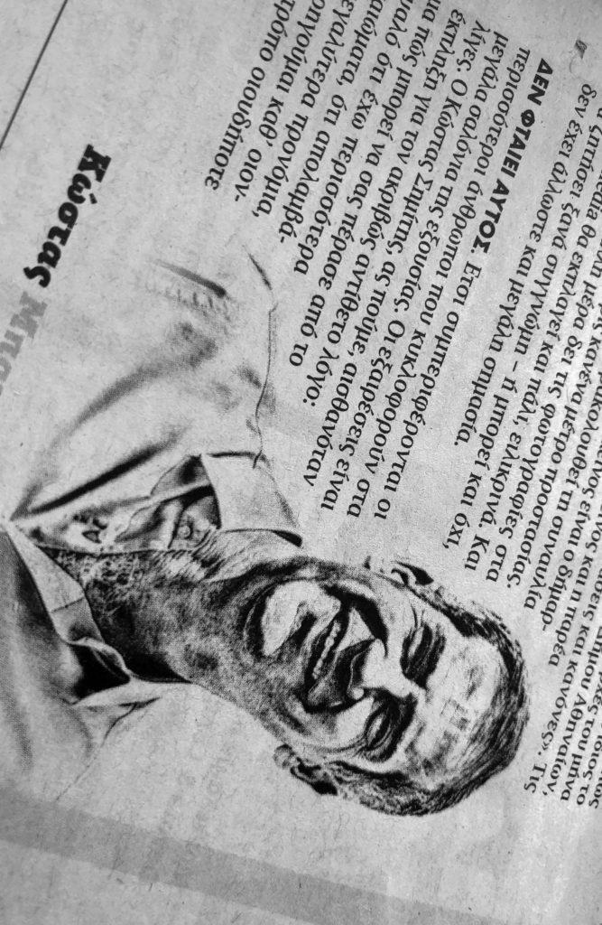 Αυτή τη φορά ο Κώστας Μπακογιάννης δεν ζήτησε «συγγνώμη» αλλά έκανε διαφήμιση!