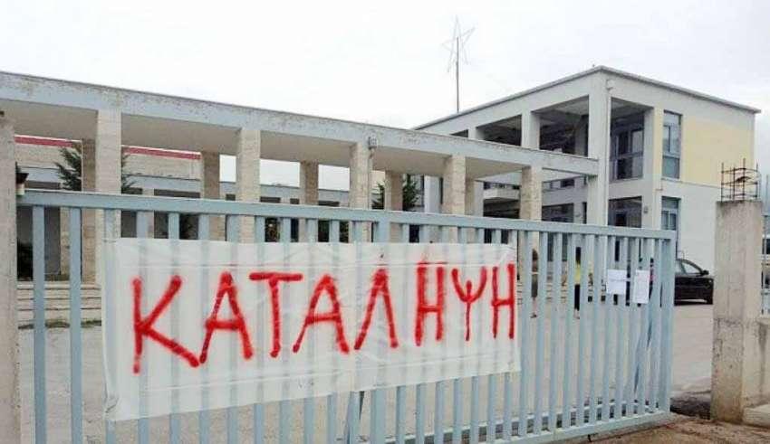Ξάνθη: Παρέμβαση εισαγγελέα για τις καταλήψεις σχολείων – αντιδρά η ΕΛΜΕ