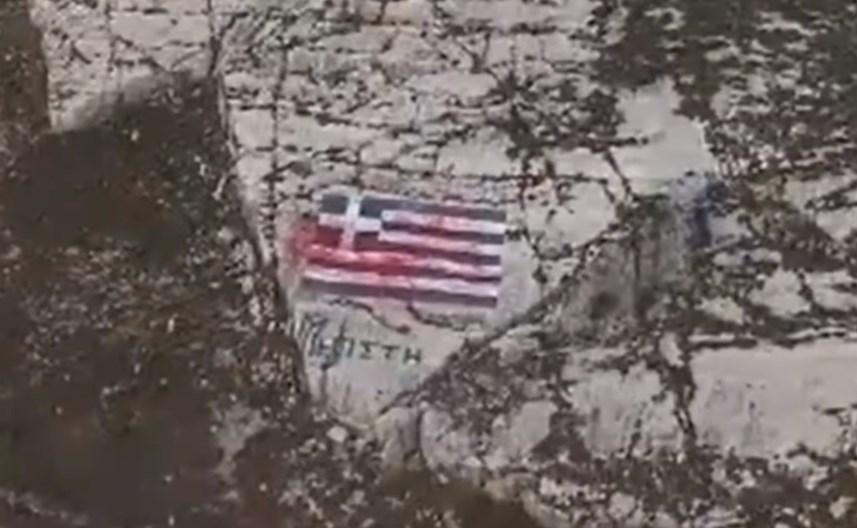 Καστελόριζο: Τουρκικό drone έριξε κόκκινη μπογιά στην ελληνική σημαία (video)