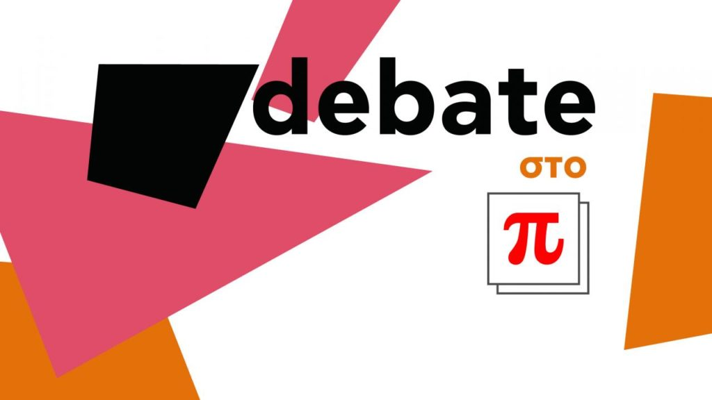 Debate για την Εργασία στο Κουτί της Πανδώρας