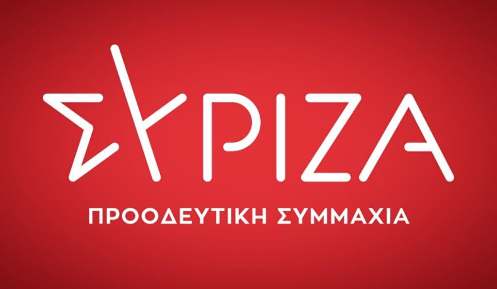 ΣΥΡΙΖΑ: Η κυβέρνηση να ακυρώσει και να επαναπροκηρύξει τον διαγωνισμό για τα Ναυπηγεία Σκαραμαγκά