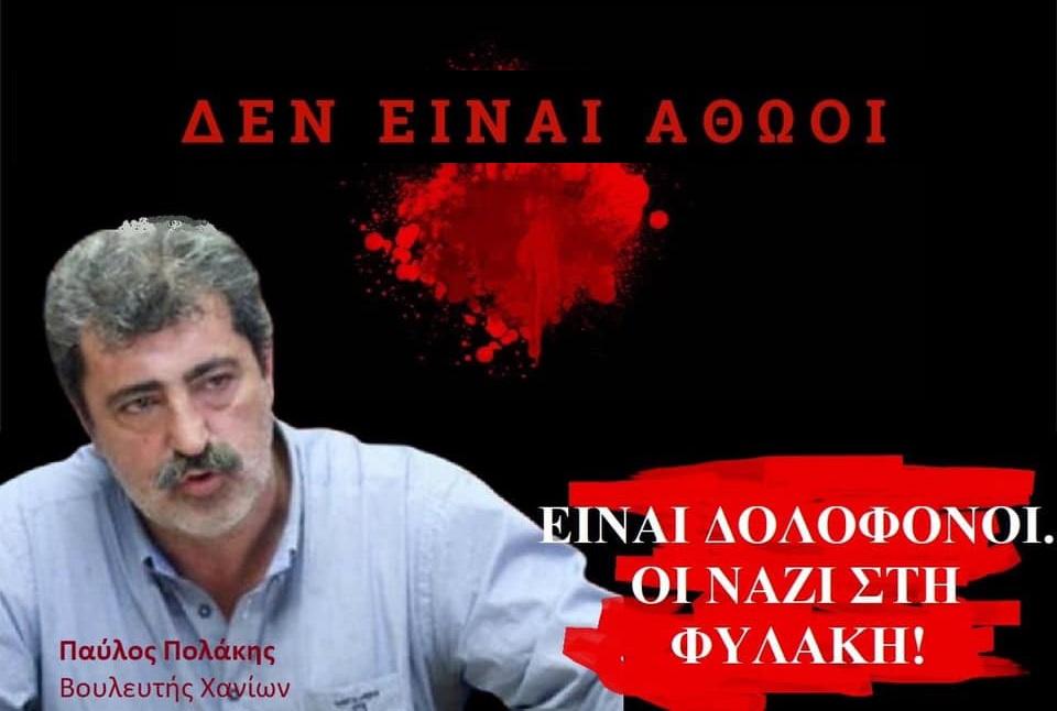 Δήλωση Πολάκη για τη δίκη της ΧΑ: ΟΙ ΝΑΖΙ ΣΤΗ ΦΥΛΑΚΗ!