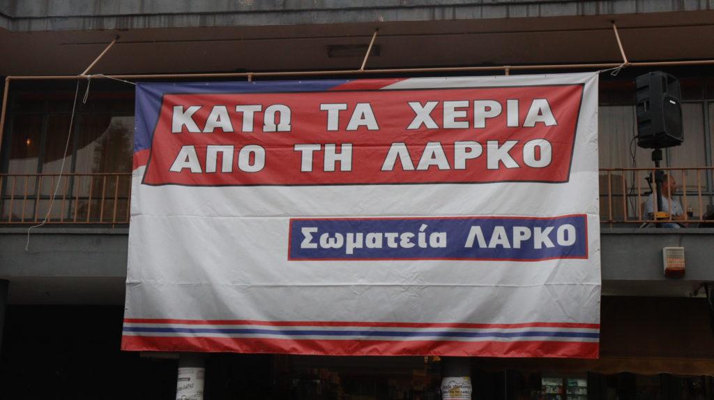 ΛΑΡΚΟ: 24ωρη απεργία-απάντηση στo ξεπούλημα και τις απολύσεις (Photos/Video)