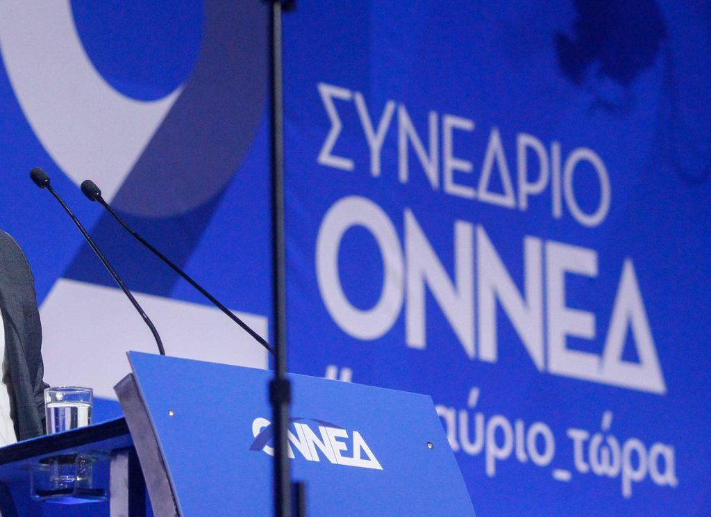 Ο ΣΥΡΙΖΑ καλεί τη ΝΔ να διαγράψει τον ΟΝΝΕΔίτη-νοσταλγό του Ολοκαυτώματος