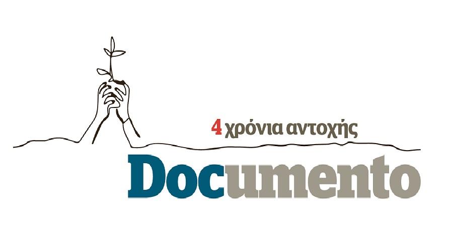 Εμείς στο Documento…