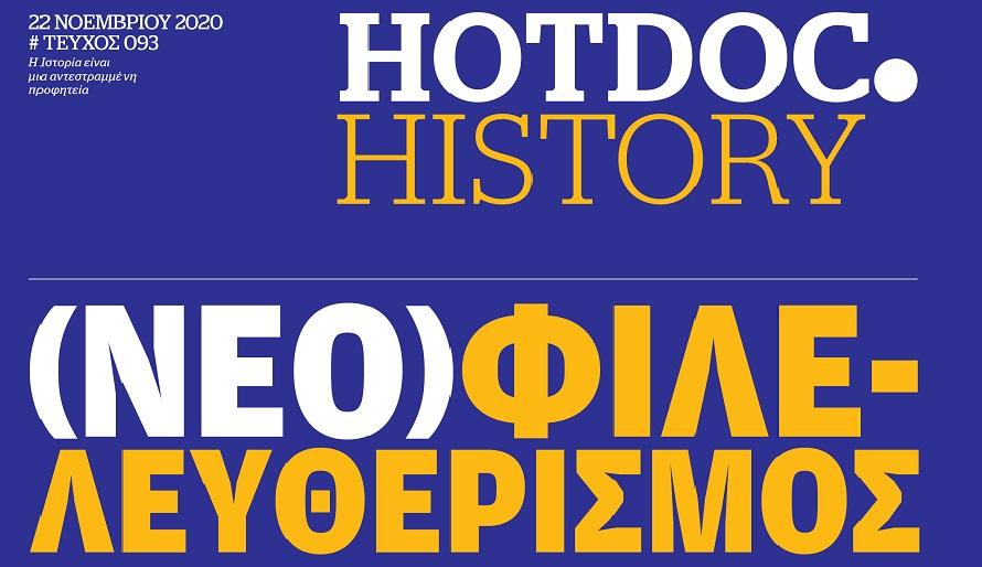 Ολα όσα δεν μας λένε για τον Νεοφιλελευθερισμό στο Hot.Doc History με το Documento την Κυριακή