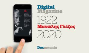 Digital Magazine: Μανώλης Γλέζος