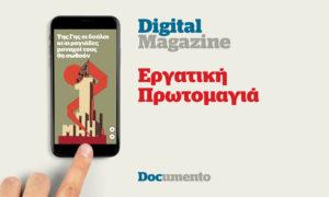 Digital Magazine: Εργατική Πρωτομαγιά