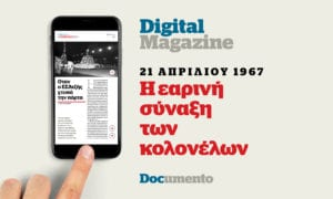 Digital Magazine: Η εαρινή σύναξη των κολονέλων