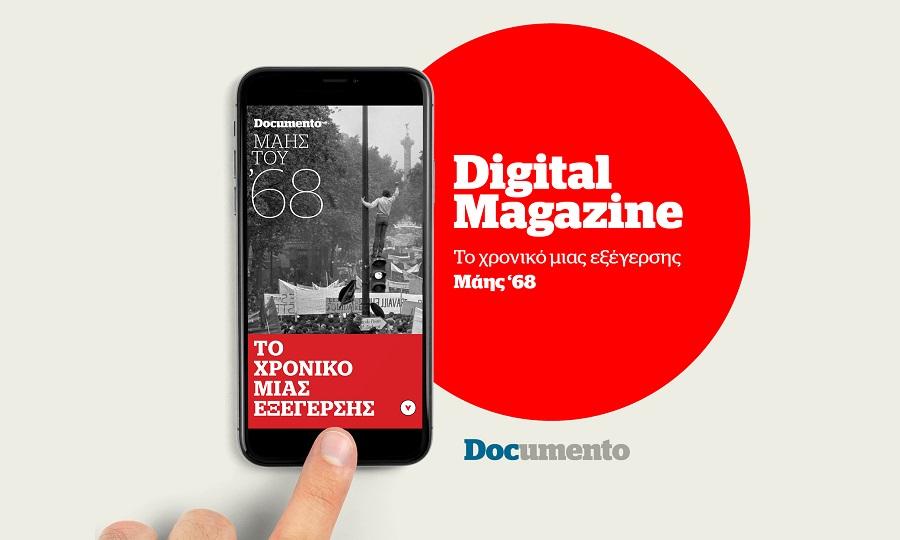 Ψηφιακό περιοδικό: Ο Μάης της ελπίδας και της αμφισβήτησης
