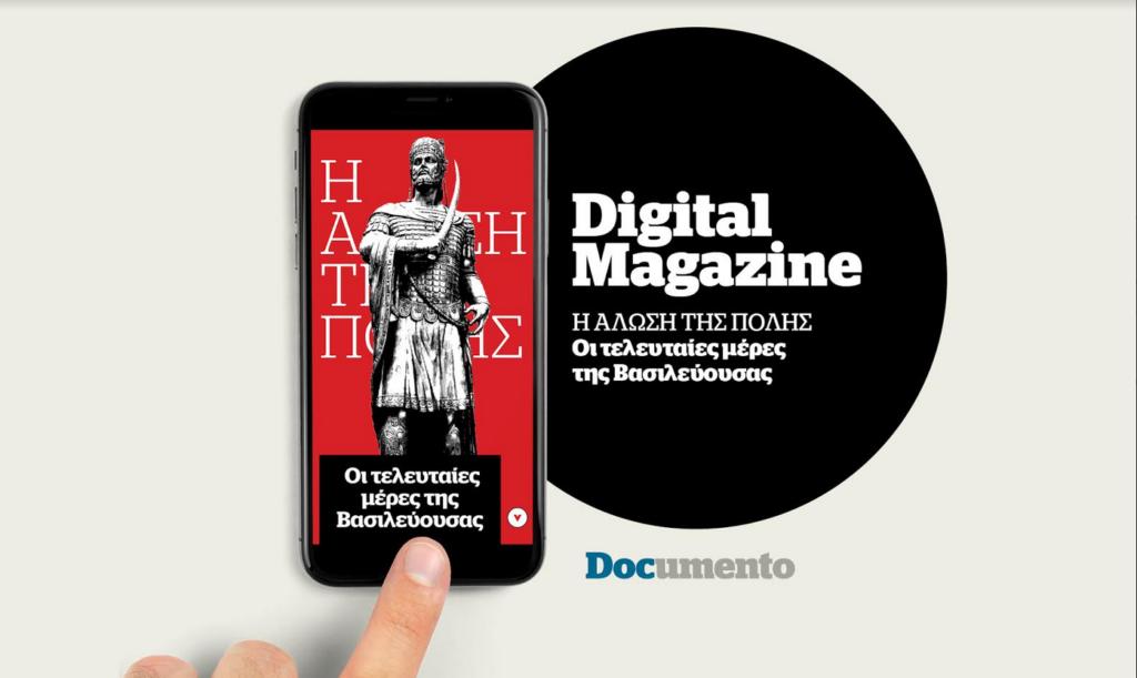 Digital Magazine: Η Πόλις εάλω!