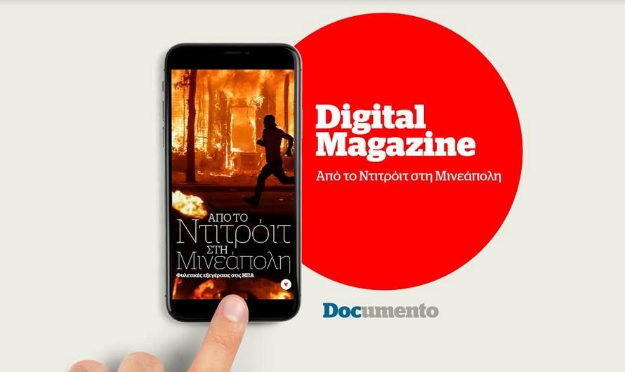 Digital Magazine: Φυλετικές εξεγέρσεις στις ΗΠΑ