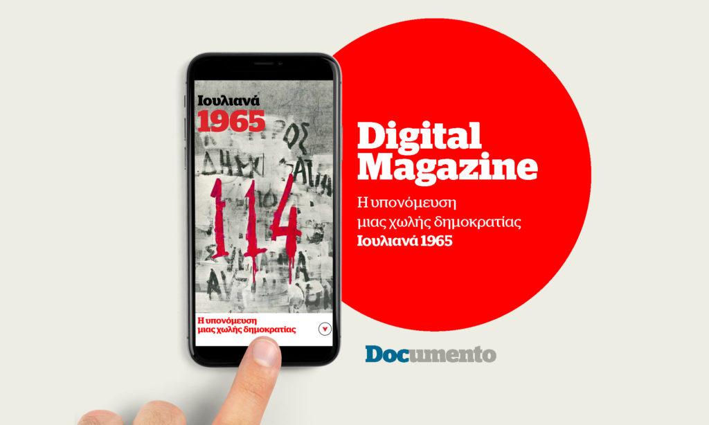 Digital magazine: Ιουλιανά («Μητσοτάκη κάθαρμα»)