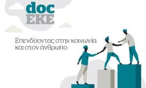 EKE: Επενδύοντας στην κοινωνία και στον άνθρωπο