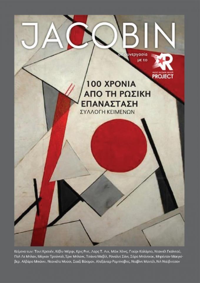 Jacobin: 100 χρόνια από τη ρωσική επανάσταση