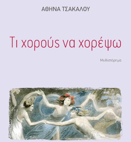 Βιβλίο: «Τι χορούς να χορέψω» – Η Αθηνά Τσάκαλου σε μια περιδίνηση ανάμεσα στην πραγματικότητα και το όνειρο