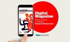 Digital magazine: Επιχείρηση Μπαρμπαρόσα