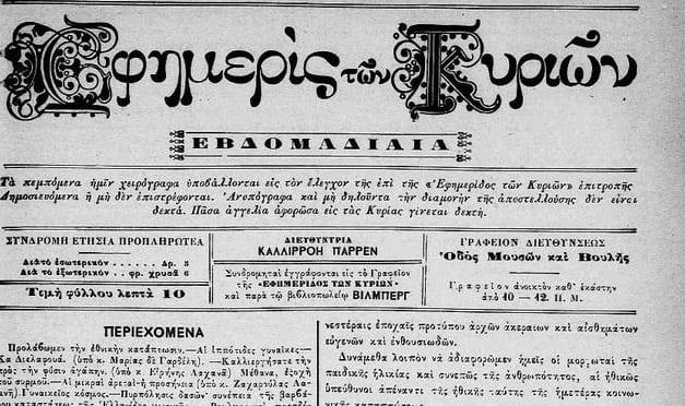 Το ημερολόγιο της «Εφημερίδος των Κυριών» του έτους 1888