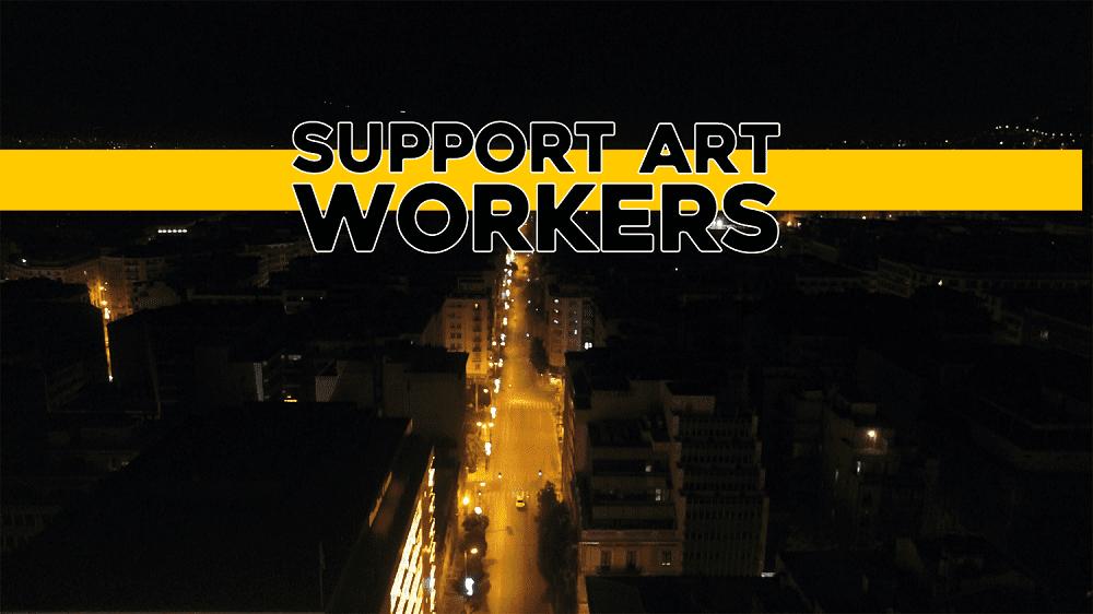 Διαδικτυακές «Βραδινές Βόλτες» από την Ομάδα Δικτύωσης των Support Art Workers