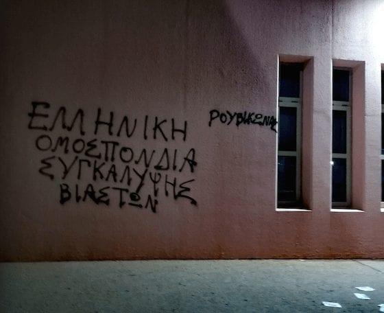 Συνθήματα από τον «Ρουβίκωνα» στα γραφεία της ΕΙΟ για την υπόθεση της Μπεκατώρου (Photos – Video)