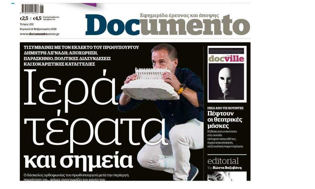 Tι συμβαίνει με τον εκλεκτό του πρωθυπουργού Δημήτρη Λιγνάδη; – Αυτή την Κυριακή στο Documento
