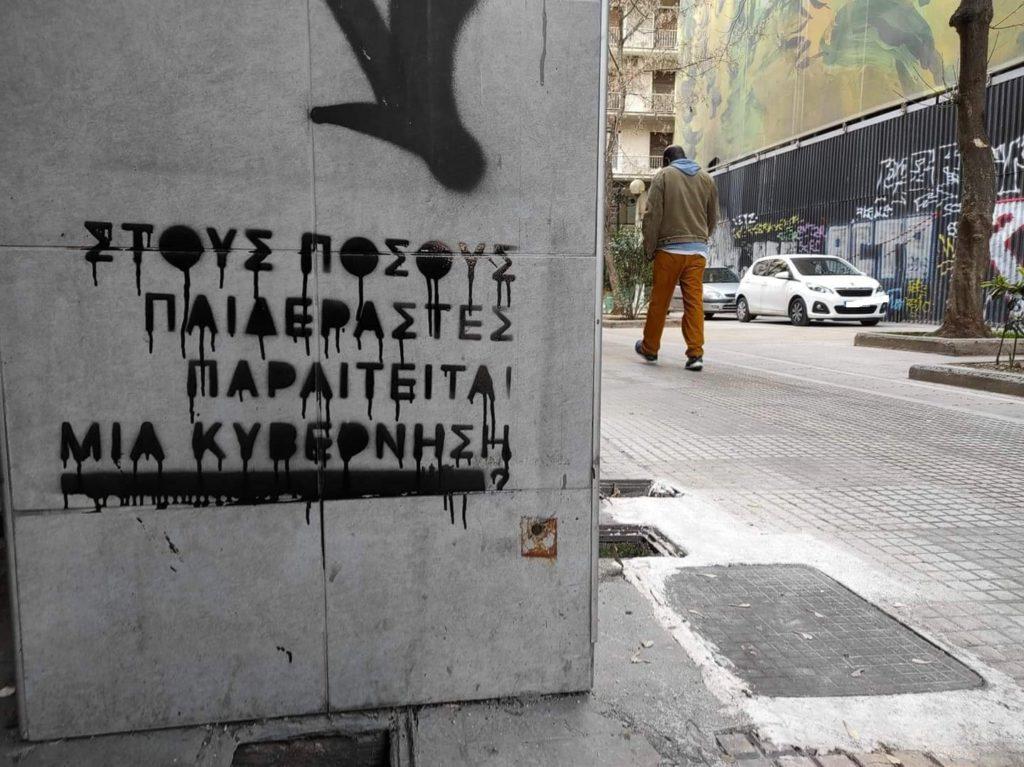 """""""Στους πόσους παιδεραστές παραιτείται μια κυβέρνηση;"""" -Συνθήματα στους δρόμους της Αθήνας"""