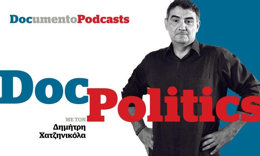 Podcast – Doc Politics: Θα βγάλουμε ποτέ κάτω από το χαλί τα εθνικά μας θέματα;