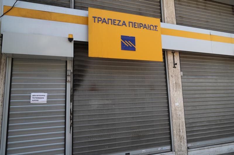 Με μηνύσεις και αγωγές απαντούν οι επενδυτές στο νέο σκάνδαλο της Τράπεζας Πειραιώς