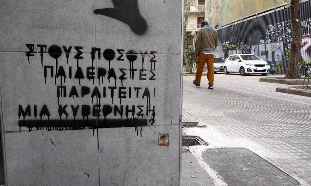 """Στους πόσους παιδεραστές παραιτείται μια κυβέρνηση;"""" -Συνθήματα στους δρόμους της Αθήνας"""
