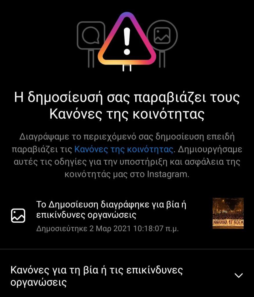 Το Instagram λογοκρίνει ανάρτηση του Documento για τον Κουφοντίνα