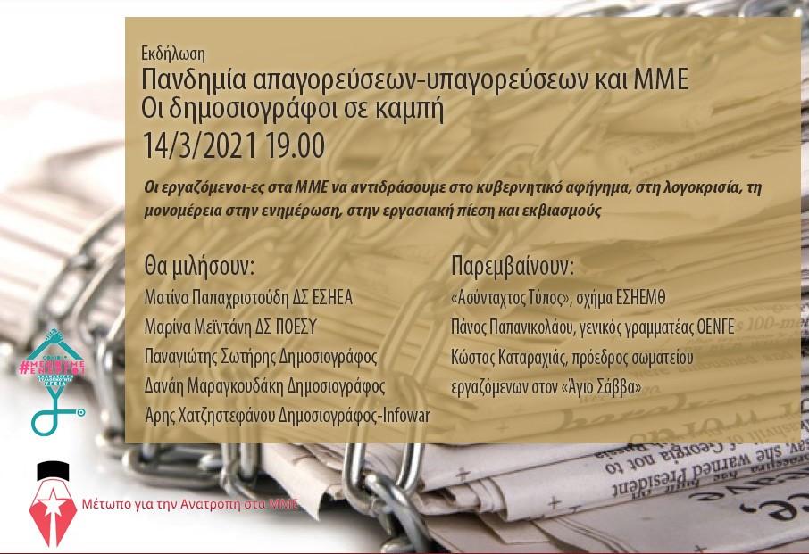 H πανδημία των απαγορεύσεων και τα ΜΜΕ