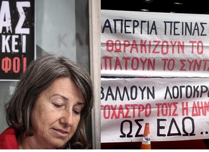 Μαρίνα Βήχου: Μια απάντηση στην συνδιοίκηση της ΕΣΗΕΑ - Documento