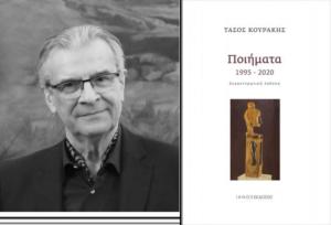 Εκδόσεις IANOS: Διαδικτυακή παρουσίαση βιβλίου του Τάσου Κουράκη