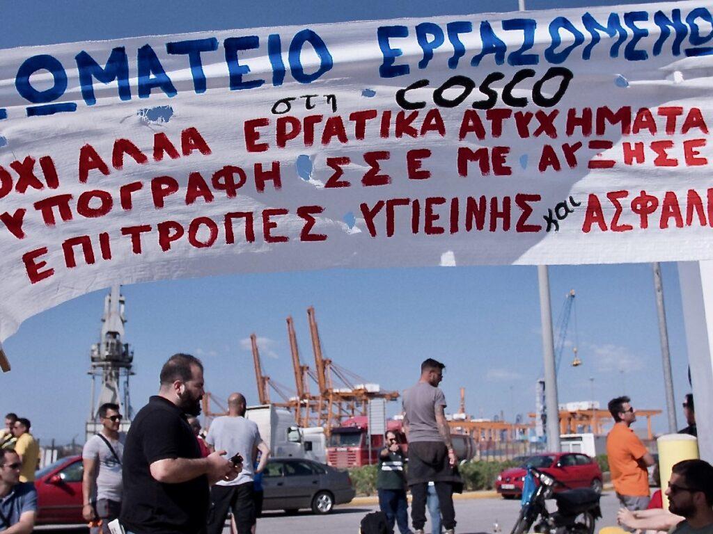Συλλαλητήριο στον Πειραιά για την υγεία, κόντρα στην καταστολή και στον αυταρχισμό
