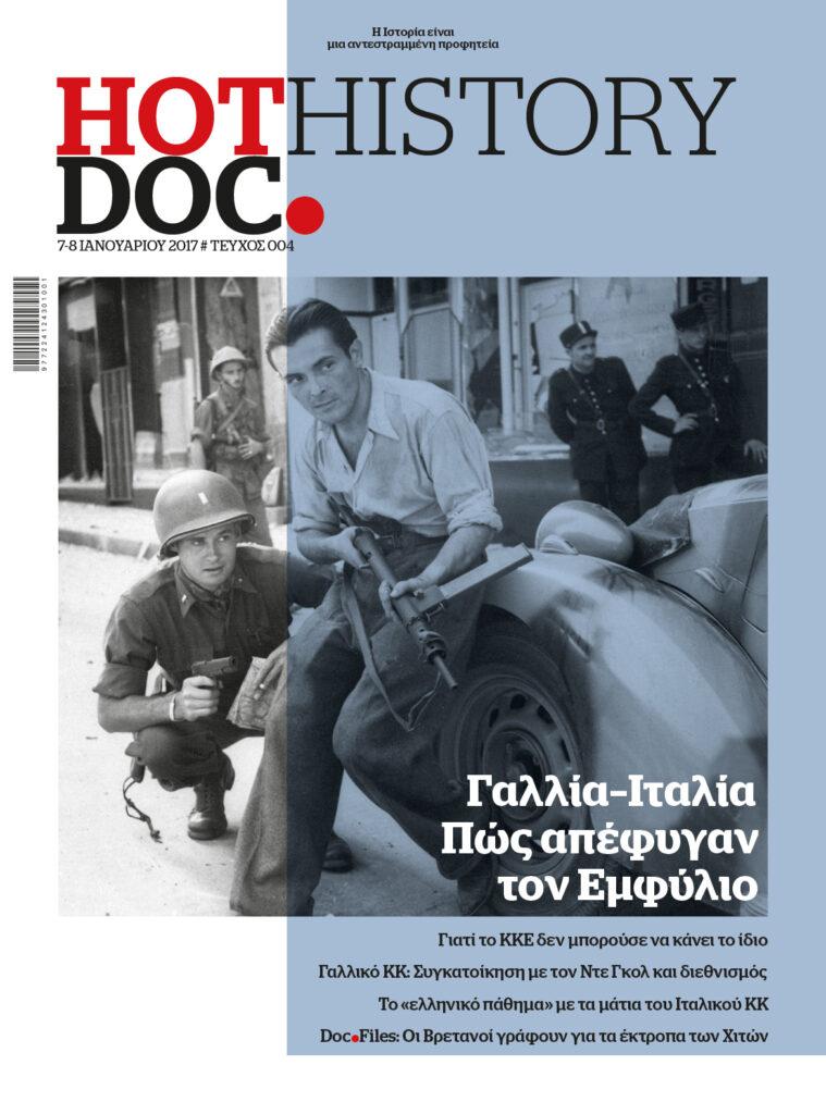 «Γαλλία- Ιταλία: Πώς απέφυγαν τον εμφύλιο», στο HOTDOC HISTORY που κυκλοφορεί εκτάκτως το Σάββατο, με το Documento