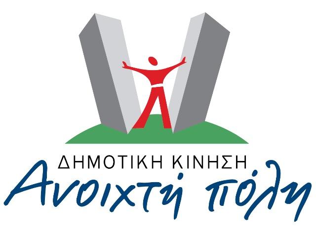 Ανοιχτή Πόλη: «Πώς δικαιολογείται ένα δώρο 30 χιλιάδων ευρώ από τον Δήμο Αθηναίων προς τον ΣΚΑΪ;»