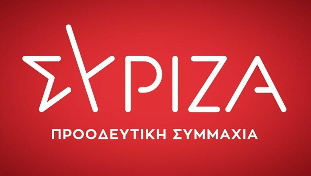 ΣΥΡΙΖΑ: Ο Μητσοτάκης επικαλείται το Σύνταγμα για να δικαιολογήσει το διχασμό