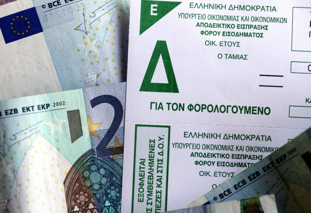 Οδηγός για τη συμπλήρωση της φορολογικής δήλωσης