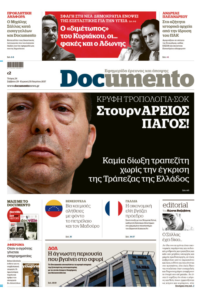 ΣτουρνΑΡΕΙΟΣ ΠΑΓΟΣ: Καμιά δίωξη στους τραπεζίτες χωρίς την έγκριση της ΤτΕ, στο Documento που κυκλοφορεί εκτάκτως το Σάββατο