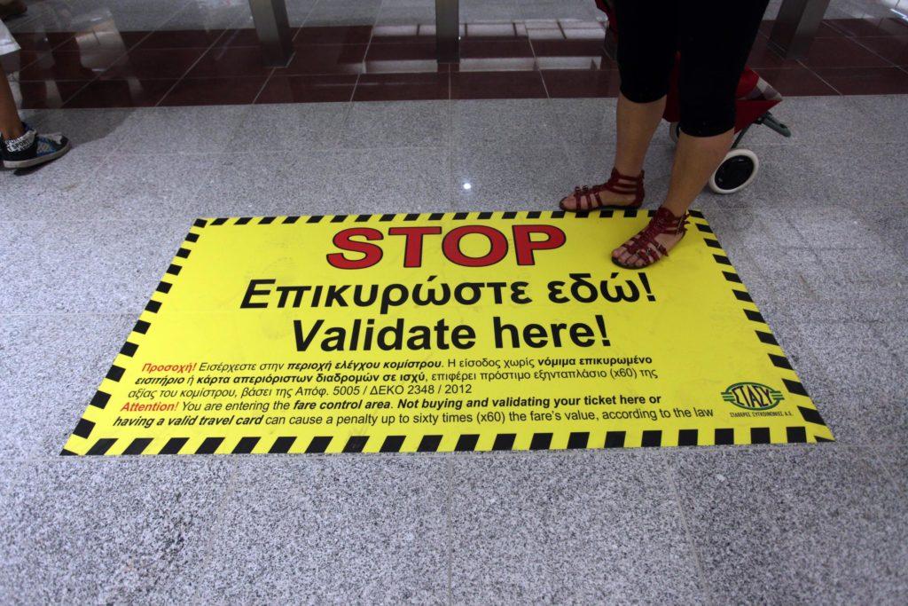 Προφυλακίστηκε υπάλληλος της ΣΤΑΣΥ για τα πλαστά εισιτήρια