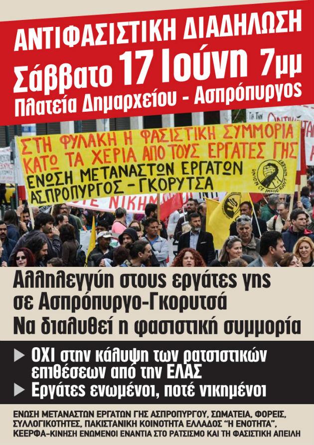 Αντιφασιστικό συλλαλητήριο σήμερα στον Ασπρόπυργο