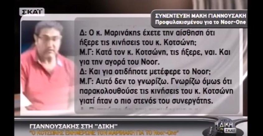 Noor 1: Ο Γιάννης Αλαφούζος ήταν εκείνος που «έδειξε» τον Βαγγέλη Μαρινάκη