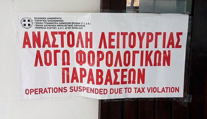 Σάμος: Φυλάκιση με αναστολή σε ιδιοκτήτρια εστιατορίου που έκανε «τσαμπουκά» στους εφοριακούς