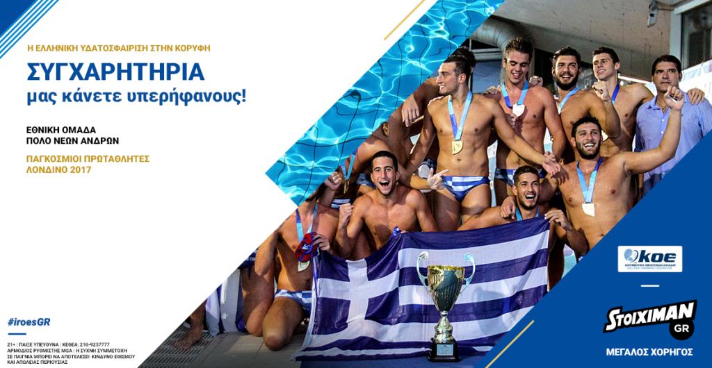 H Stoiximan, χορηγός της Κολυμβητικής Ομοσπονδίας Ελλάδας, συγχαίρει την χρυσή ομάδα υδατοσφαίρισης Νέων Ανδρών