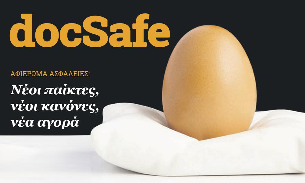 DocSafe – Αφιέρωμα Ασφάλειες