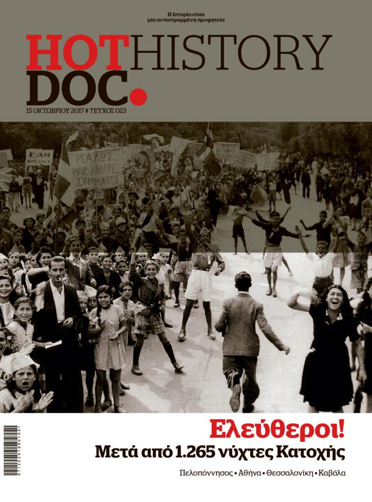 Ελεύθεροι μετά από 1.265 νύχτες Κατοχής, στο HOTDOC HISTORY, την Κυριακή με το Documento