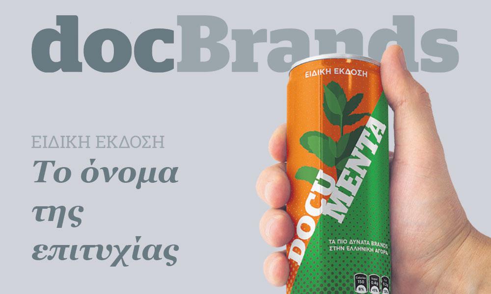 docBrands – Το όνομα της επιτυχίας